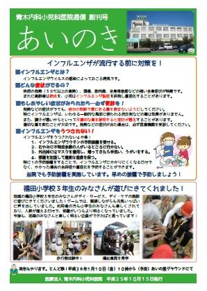 青木内科小児科医院広報誌「あいのき」創刊号