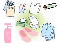 入院の際の日用品