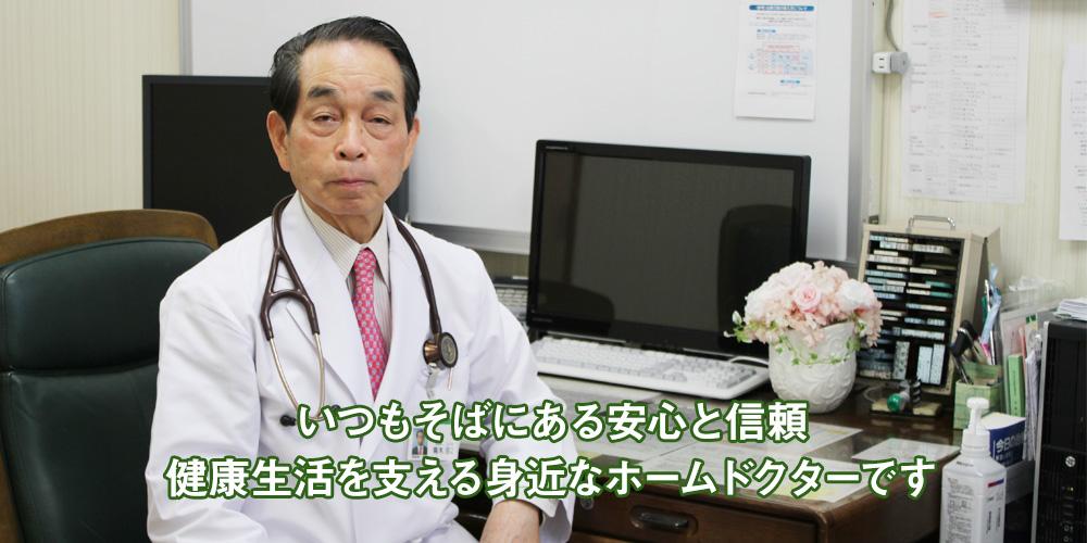 いつもそばにある安心と信頼。健康生活を支える身近なホームドクターです
