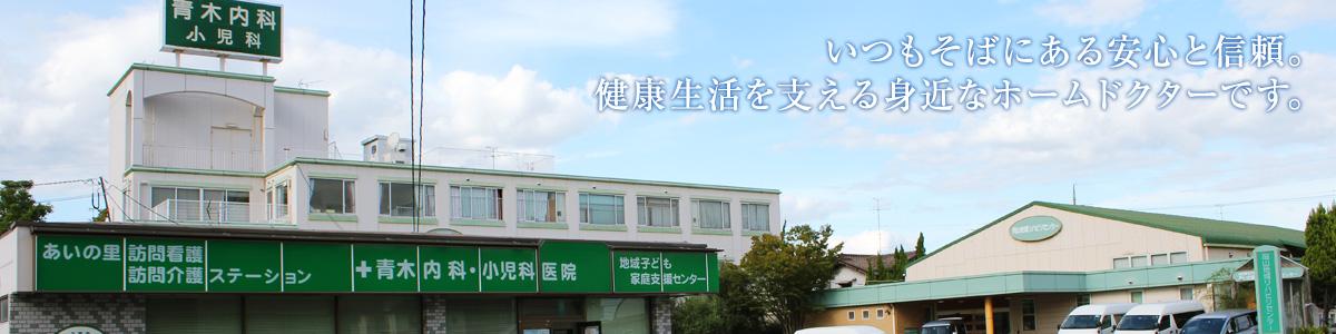 青木内科小児科医院 外観